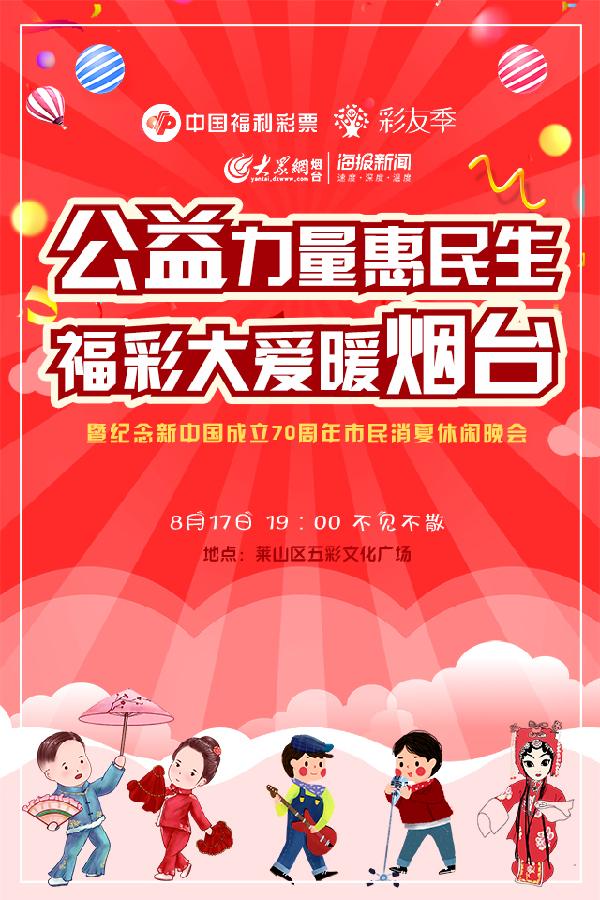 福彩,消夏晚会,周年,公益,烟台